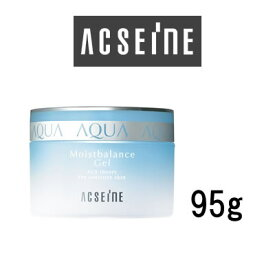 【バスソルトプレゼント】 アクセーヌ モイストバランスジェル 95g [ ACSEINE / 美容液 / 旧名称・モイストバランスR ]『4』【 定形外 送料無料 】