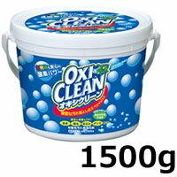 【 宅配便 送料無料 】 酸素系 漂白剤 オキシクリーン 1500g ( OXI CLEAN / 大容量サイズ / 粒状 / 炭酸ソーダ / 界面活性剤不使用 / 塩素不使用 / 漂白 / 消臭 / 部屋干し / 掃除 / おきしくりーん )『4』