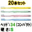 【 定形外 送料無料 】 ライオン DENT.EX Slimhead 2 【 34 S 】( 20本 )( lion 歯ブラシ / コンパクトヘッド ハブラ…
