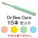 【 定形外 送料無料 】 ドクタービーケア ( 15本セット )( ビーブランド / Dr.Bee Care / ドクタービー ケア / 歯ブラ…