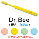 【 定形外 送料無料 】 ドクタービー ( 1本 )[ ビーブランド / Dr.Bee S も人気 / 歯ブラシ / デンタルケア ]『0』