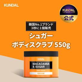 [KUNDAL公式]シュガーボディスクラブ550g Sugar Body Scrub 550g 自然由来成分92%・リアルシュガー46%配合・シアバター5,000ppm配合