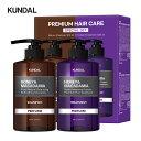 [KUNDAL公式]プレミアムヘアケアスペシャルセット・シャンプー500ml&トリートメント500ml Premium Hair Care Special…