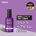 [KUNDAL公式]ウルトラヘアセラム100ml Ultra Hair Serum 100ml水、アルコール無添加・15種類自然成分オイル・マカダミア種オイル10,000ppm配合