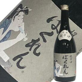 亀の井酒造 秋 新ばくれん 第2弾 720ml