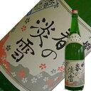 出羽桜酒造 出羽桜 春の淡雪1.8L【H29BY】【要冷蔵】
