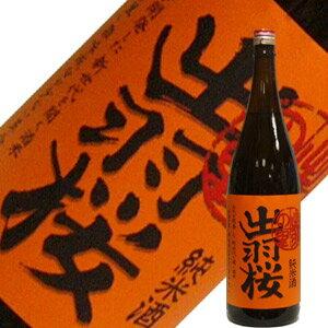 出羽桜酒造 出羽桜純米酒 出羽の里 火入れ 1.8L【H28BY】