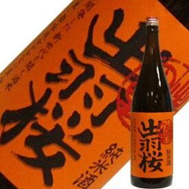 出羽桜酒造 出羽桜純米酒 出羽の里 火入れ 1.8L