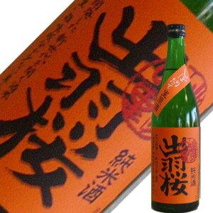 出羽桜酒造 出羽桜純米酒 出羽の里 生原酒720ml【H29BY】【要冷蔵】