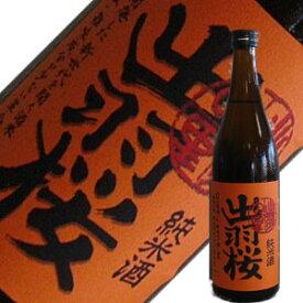 出羽桜酒造 出羽桜純米酒 出羽の里 720ml【H28BY】