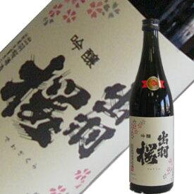 出羽桜 花酵母仕込み 吟醸酒 720ml上皇后さま【プリンセス・ミチコバラ酵母使用!】
