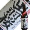 出羽桜山廃特別純米酒ひやおろし1.8L【H26BY】