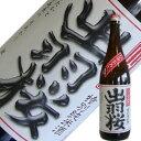 出羽桜 山廃 特別純米酒 ひやおろし1.8L【H28BY】