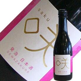 出羽桜酒造 出羽桜 スパークリング日本酒 咲 250ml【ギフト対応不可】