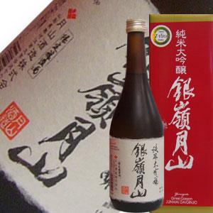 月山酒造 銀嶺月山 純米大吟醸山田錦・出羽燦々 720ml