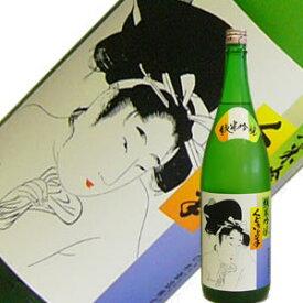 亀の井酒造 くどき上手 純米吟醸美山錦 1.8L【山形県】おひとり様4本まで