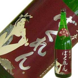 亀の井酒造 ばくれん 超辛口吟醸 1.8L【取扱限定品】【山形県】