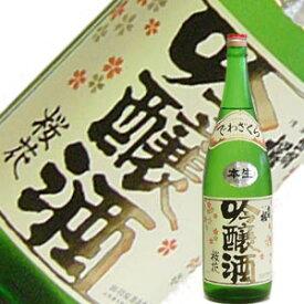 出羽桜 桜花吟醸 本生 1.8L【要冷蔵】【山形県】