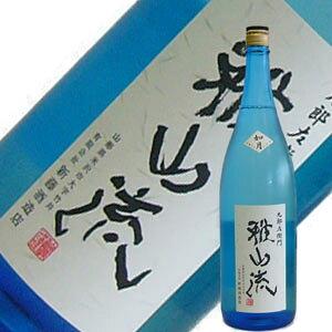 雅山流 [大吟醸酒]