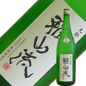 数量限定商品新藤酒造店 純米吟醸無濾過生酒雅山流 葉月(はづき) 1.8L【要冷蔵】