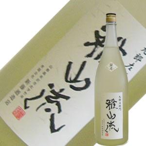 新藤酒造店 純米大吟醸無濾過雅山流 翠月(すいげつ) 720ml