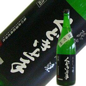 亀の井酒造くどき上手 純米大吟醸 雄町44% 1.8L【山形県】おひとり様6本まで