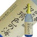 高橋酒造 東北泉 純米大吟醸 瑠璃色の海 720ml