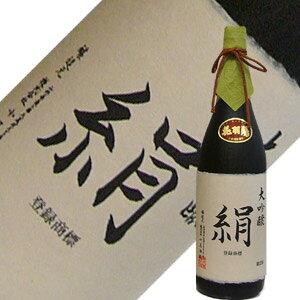 絹 [大吟醸酒]