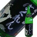 【大好評販売中!】亀の井酒造 黒ばくれん・超辛口本生 亀の尾使用!1.8L【R1BY】【数量限定品】【要冷蔵】【おひと…