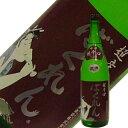亀の井酒造 超辛口 ばくれん本生 1.8L【H28BY】【数量限定品】【ヤマト運輸クール便使用】