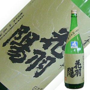小屋酒造 花羽陽(はなうよう) 純米吟醸 出羽燦々 1.8L