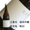 酒田酒造 上喜元 純米吟醸 百舌鳥mozu 1.8L