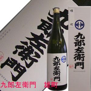 新藤酒造店 九郎左衛門 大吟醸 雄町 720ml