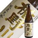 楯の川酒造 楯野川 清流純米大吟醸 1.8L