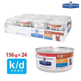 【ヒルズ】 猫用 k/d 156g ツナ入り【24缶パック】 腎臓ケア [療法食]