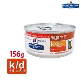 【ヒルズ】 猫用 k/d 156g チキン入り[NEW] 腎臓ケア [療法食]