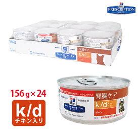 【ヒルズ】 猫用 k/d 156g チキン入り【24缶パック】 腎臓ケア [療法食]