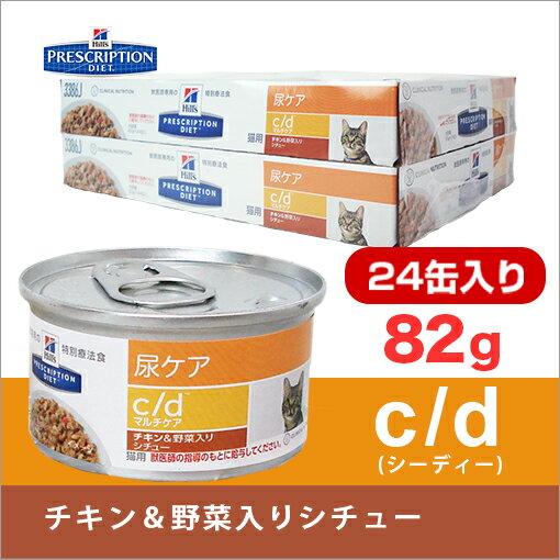 【ヒルズ】 猫用 尿ケア c/dマルチケアチキン&野菜入りシチュー缶詰 82g×24缶セット
