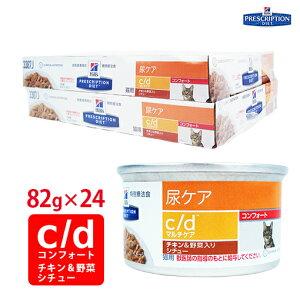 【ヒルズ】 猫用 尿ケア c/dマルチケア コンフォートチキン&野菜入りシチュー缶詰 82g×24缶セット