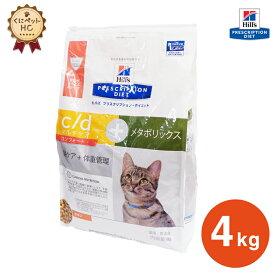 【ヒルズ】 猫用 c/d マルチケア コンフォート+メタボリックス 4kg [療法食]