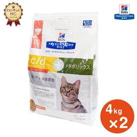 【ヒルズ】 猫用 c/d マルチケア コンフォート+メタボリックス 4kg【2個パック】 尿ケア [療法食]