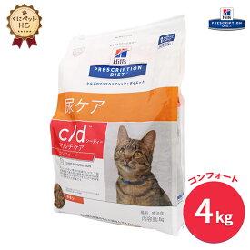 【ヒルズ】 猫用 c/d マルチケア コンフォート4kg 尿ケア [療法食]