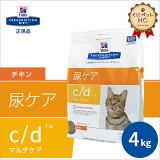 【國枝PHC安心価格!】ヒルズ猫用c/dマルチケア4kg・FLUTD(猫下部尿路疾患)の猫に給与することを目的とした食事療法食です。