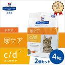 【ヒルズ】 猫用 c/d マルチケア 4kg【2個パック】 尿ケア 【療法食】