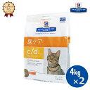 【ヒルズ】 猫用 c/d マルチケア 4kg【2個パック】 尿ケア [療法食]