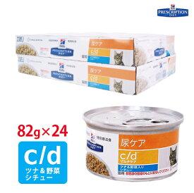 【ヒルズ】 猫用 尿ケア c/dマルチケアツナ&野菜入りシチュー缶詰 82g×24缶セット