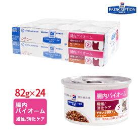 【ヒルズ】 猫用 繊維/消化ケア 腸内バイオーム チキン&野菜入りシチュー缶詰82g×24缶セット(特別療法食)