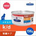 【安心価格!!】ヒルズ 猫用 k/d 156g ツナ入り【NEW】 ・腎臓病の猫に給与することを目的とした食事療法食です。
