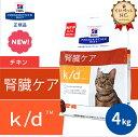 【安心価格】ヒルズ 猫用 k/d 4kg【NEW】