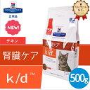 【安心価格】ヒルズ 猫用 k/d 500g【NEW】